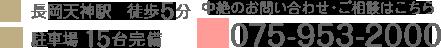 長岡天神駅 徒歩5分 駐車場 15台完備 中絶のお問い合わせ・ご相談はこちら tel.075-953-2000